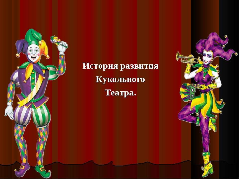 Картинках смешные, театр кукол картинки для презентации