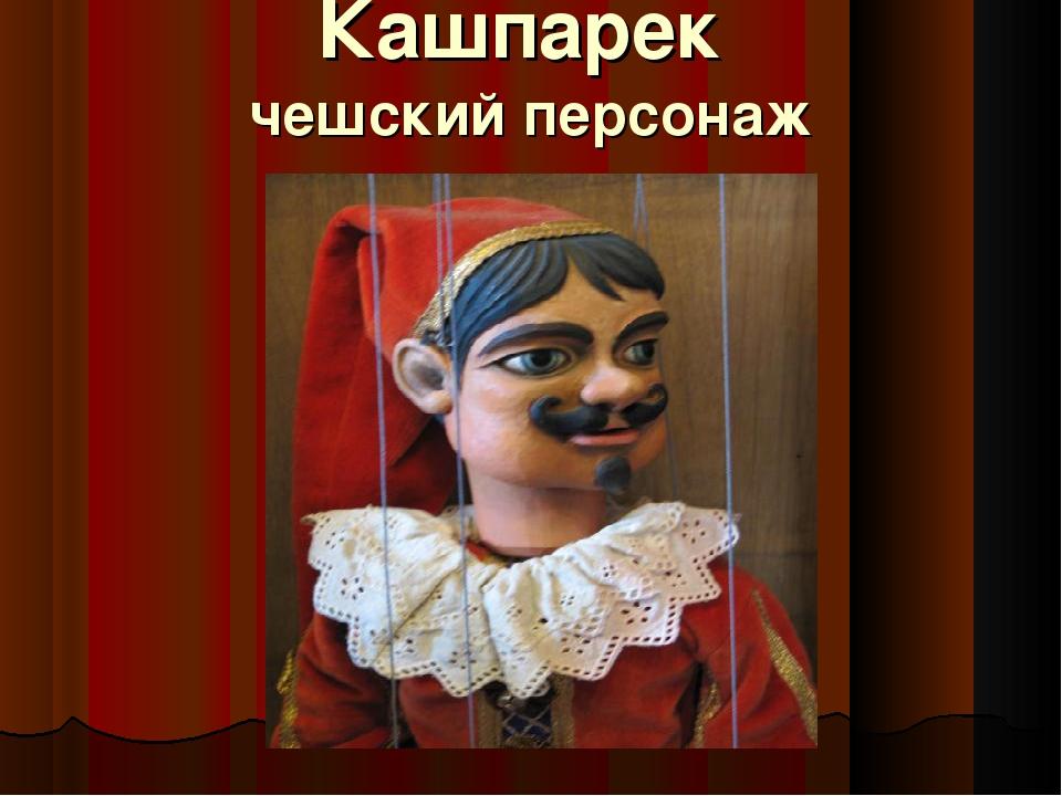 Кашпарек чешский персонаж