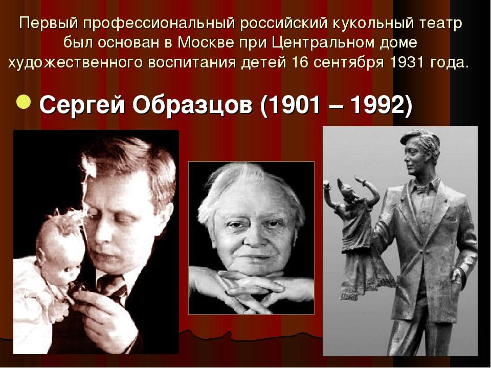 Первый профессиональный российский кукольный театр был основан в Москве при Ц...
