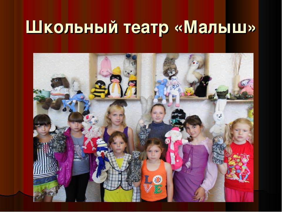 Школьный театр «Малыш»