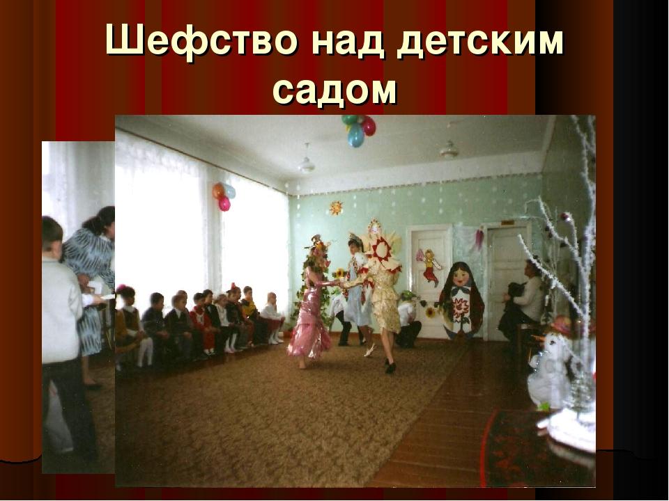 Шефство над детским садом