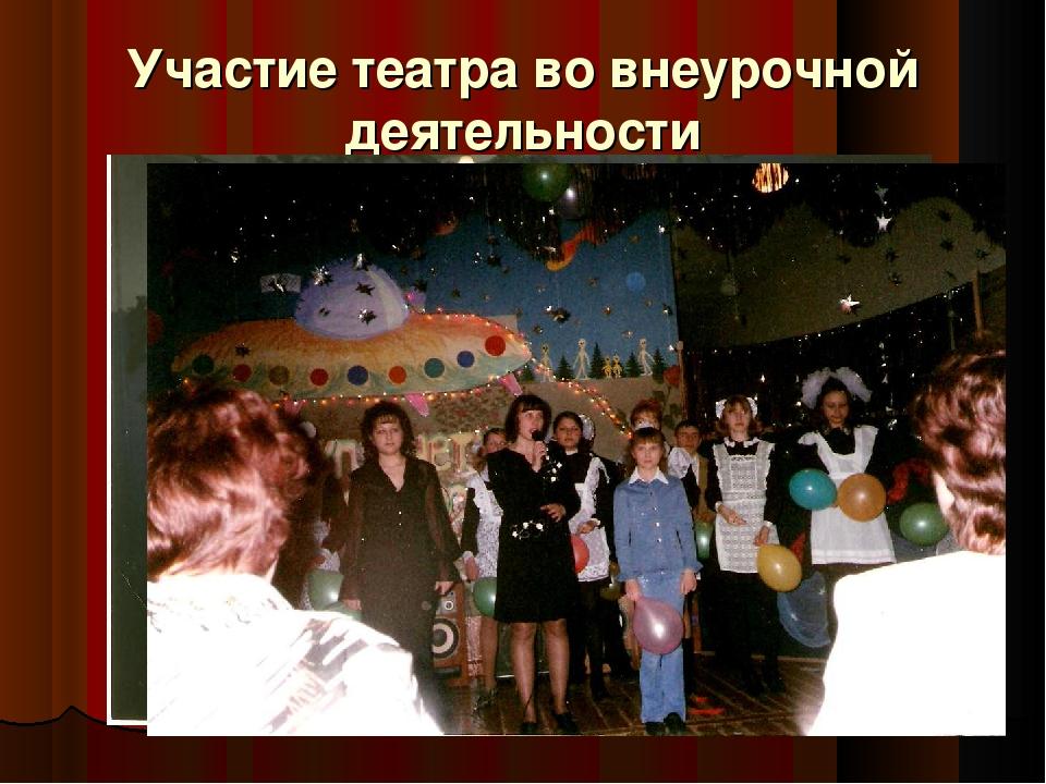 Участие театра во внеурочной деятельности