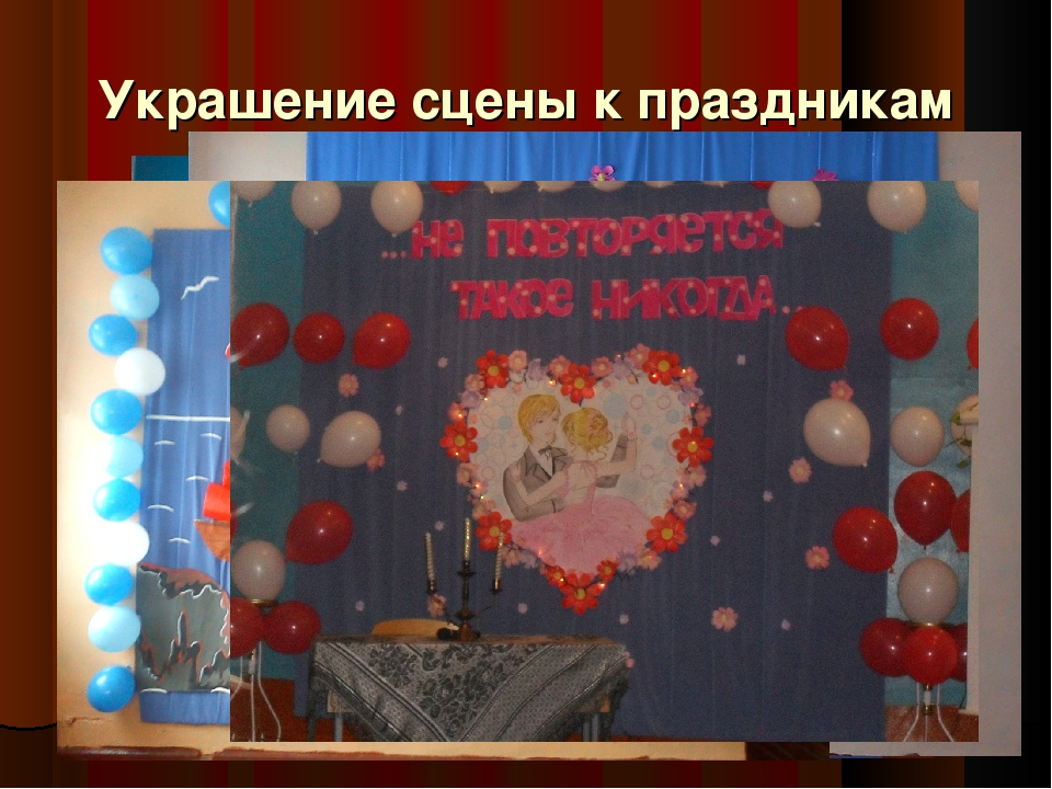 Украшение сцены к праздникам