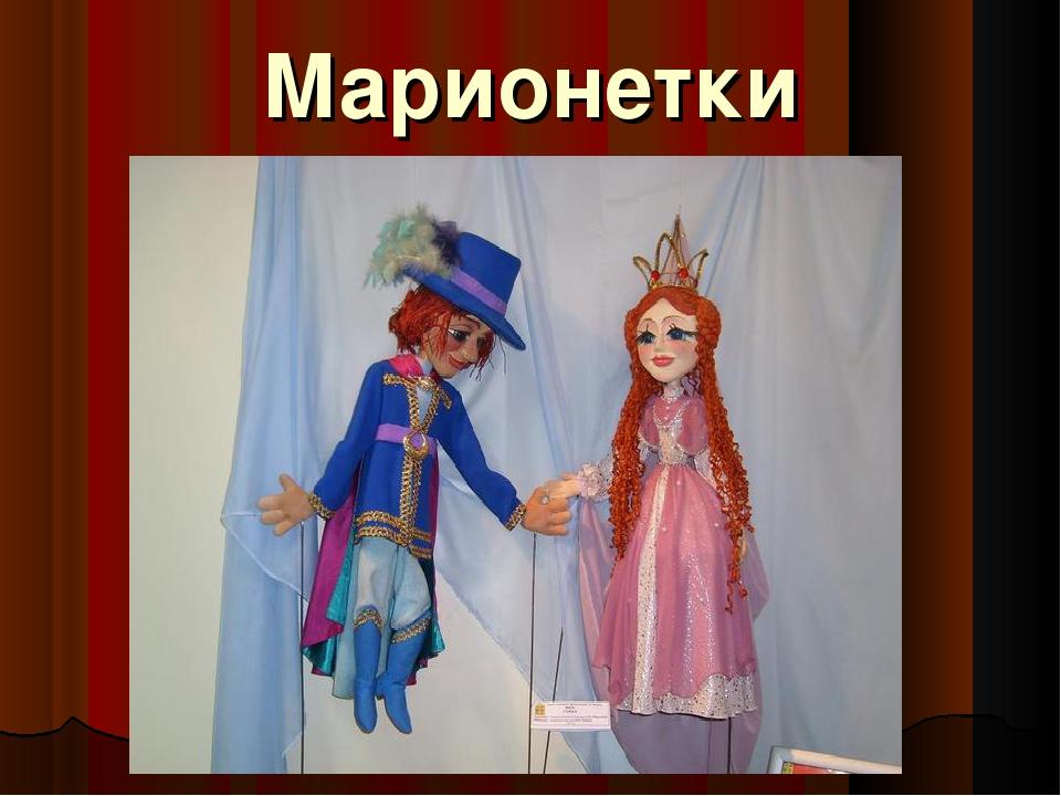Марионетки