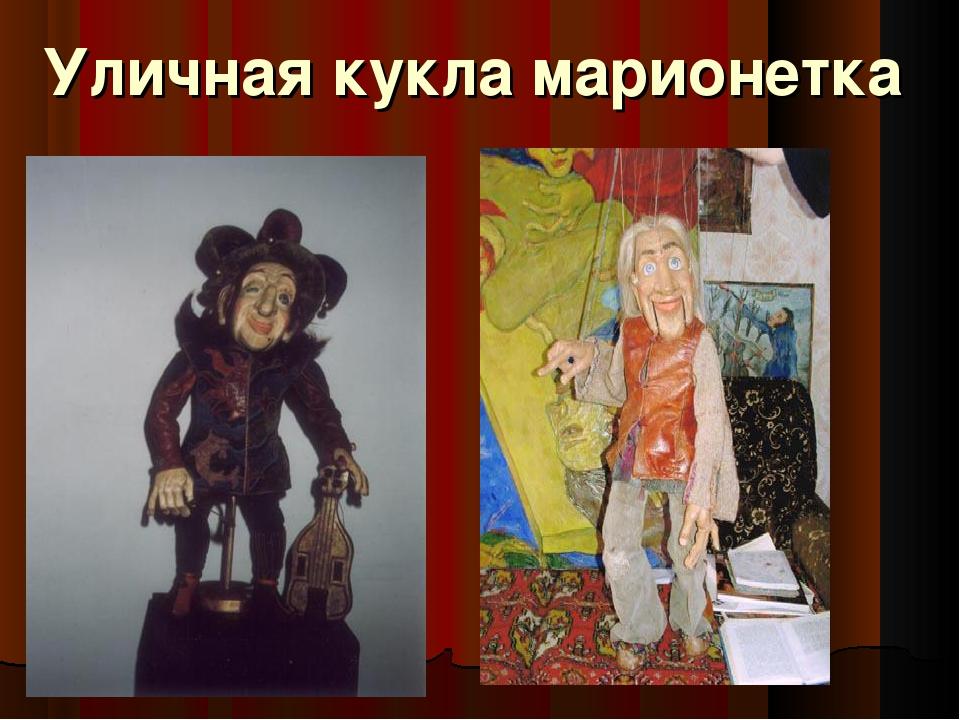 Уличная кукла марионетка