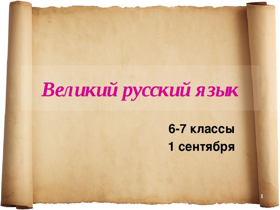 Великий русский язык 6-7 классы 1 сентября