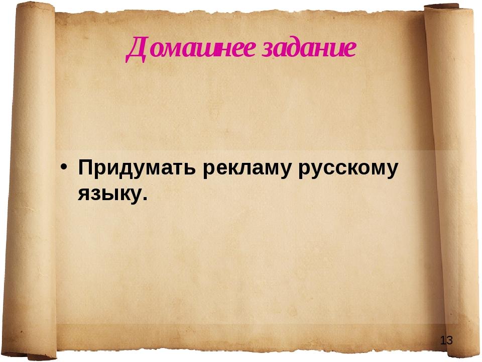 Домашнее задание Придумать рекламу русскому языку.