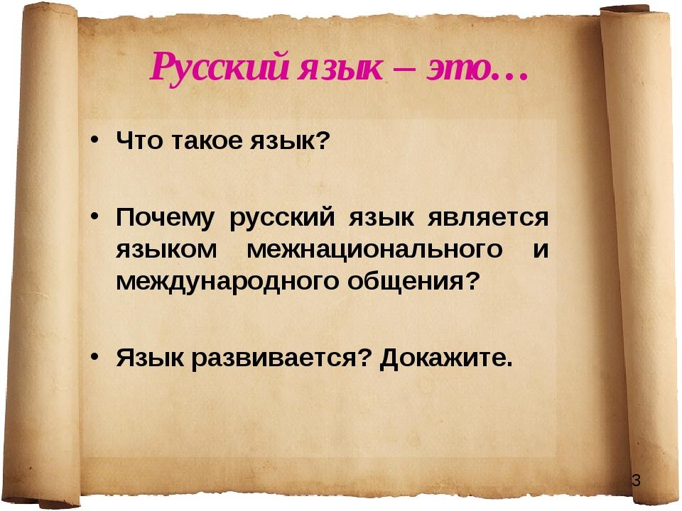Русский язык – это… Что такое язык? Почему русский язык является языком межна...