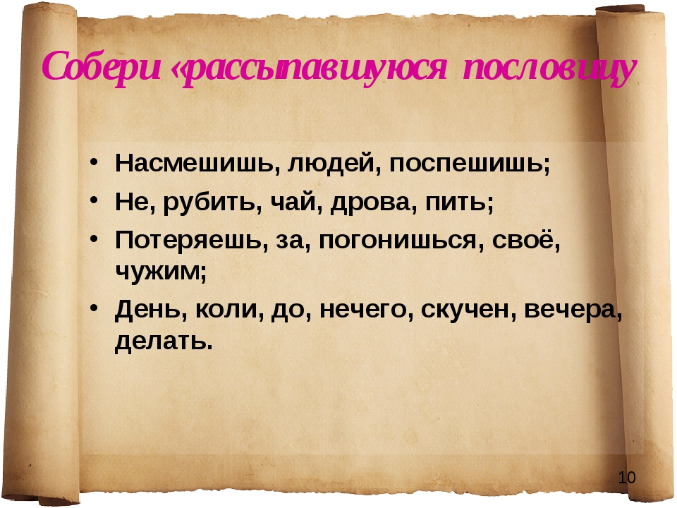 Собери «рассыпавшуюся пословицу Насмешишь, людей, поспешишь; Не, рубить, чай,...
