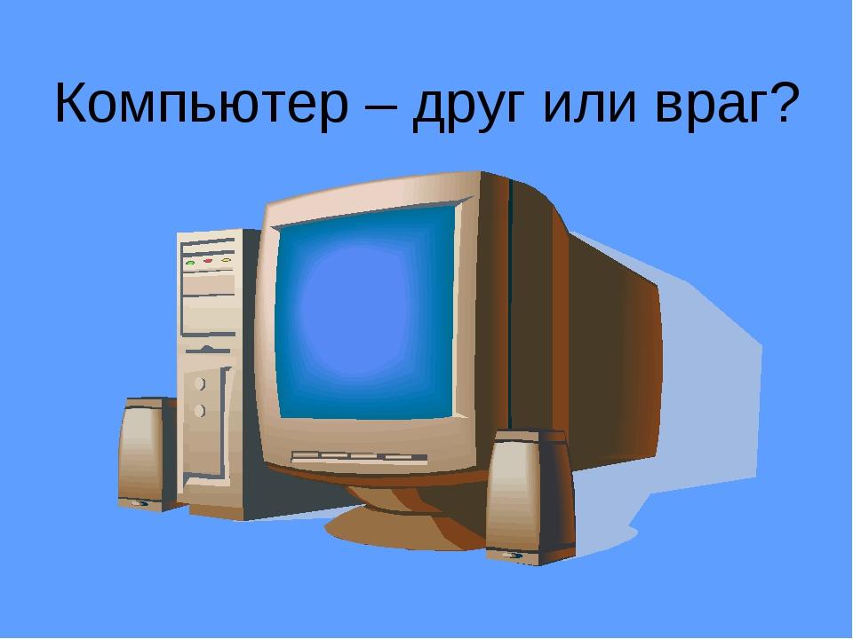 представляет картинки компьютер друг или враг хамса, килька это