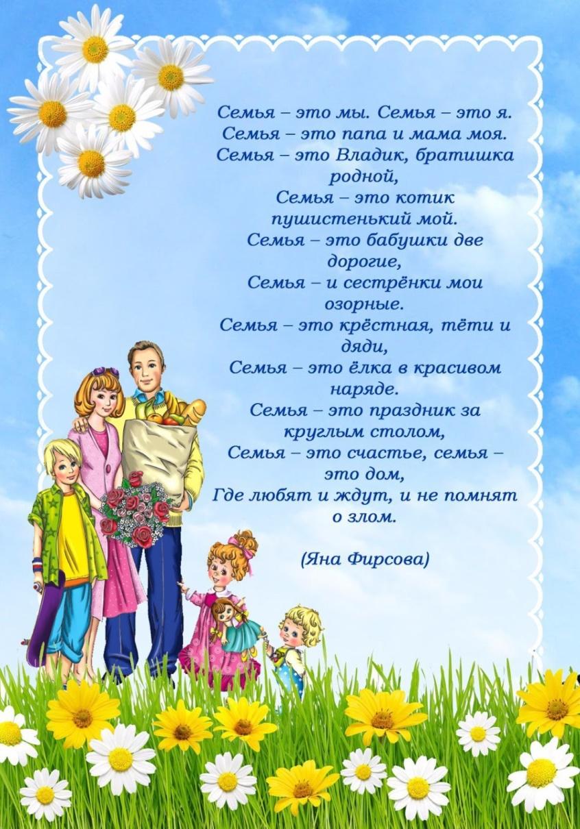 Картинка к дню семьи в детском саду