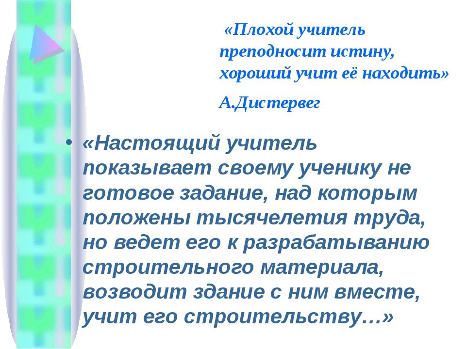 «Плохой учитель преподносит истину, хороший учит её находить» А.Дистервег «Н...