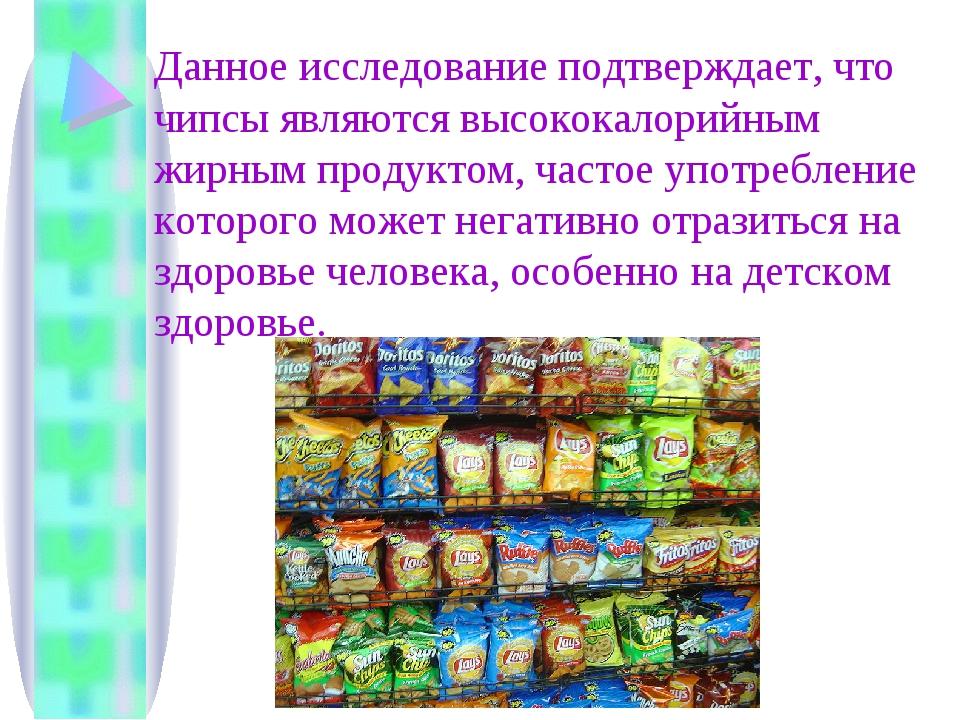 Данное исследование подтверждает, что чипсы являются высококалорийным жирным...