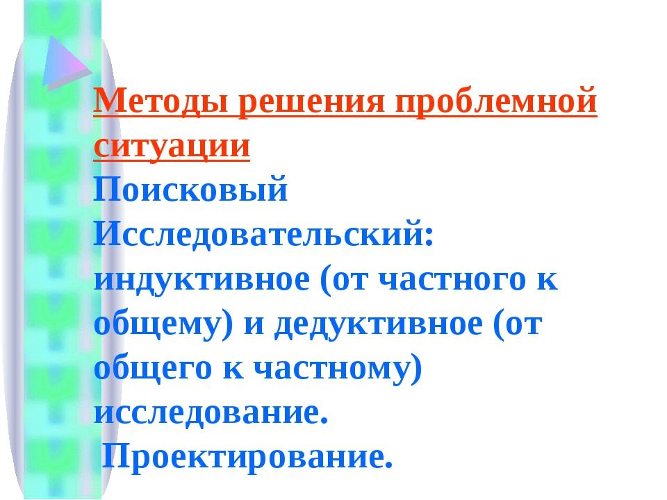Методы решения проблемной ситуации Поисковый Исследовательский: индуктивное (...