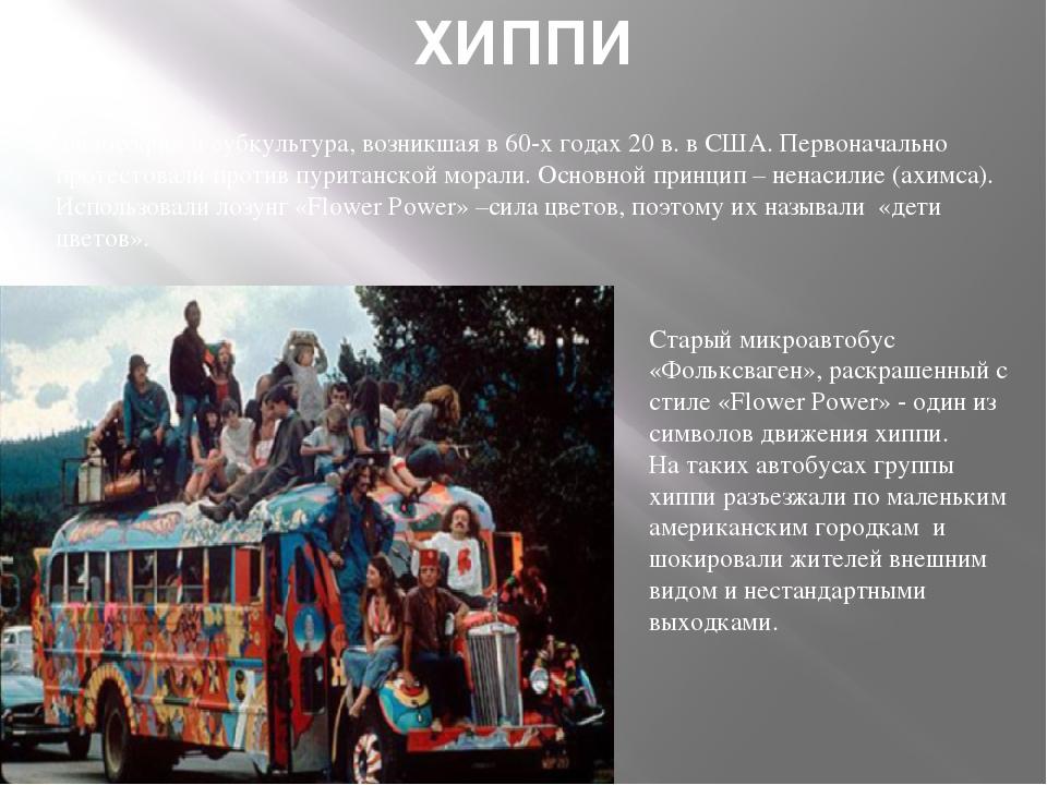 ХИППИ Старый микроавтобус «Фольксваген», раскрашенный с стиле «Flower Power»...