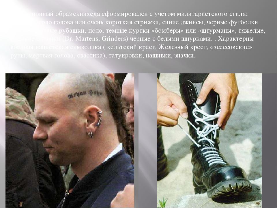 Традиционный образ скинхеда сформировался с учетом милитаристского стиля: бри...