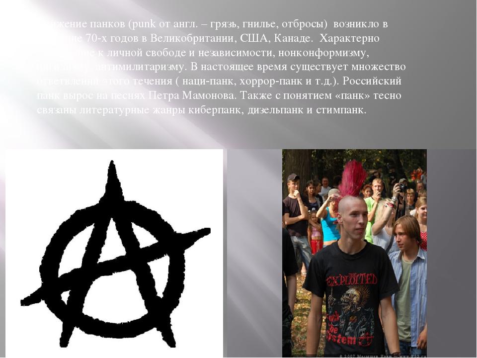 Движение панков (punk от англ. – грязь, гнилье, отбросы) возникло в середине...