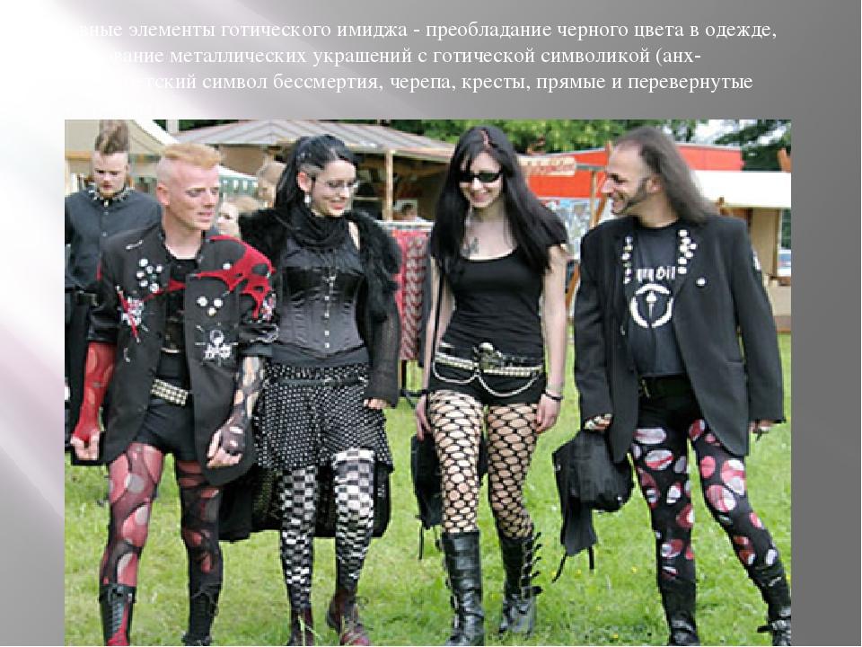Основные элементы готического имиджа - преобладание черного цвета в одежде, и...
