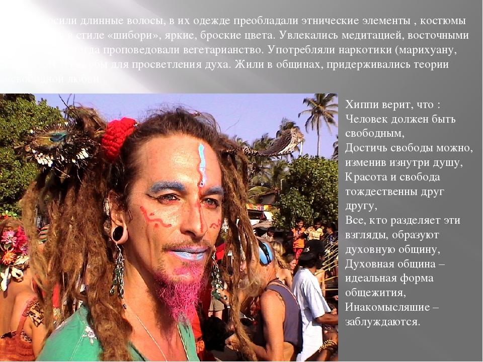 Хиппи носили длинные волосы, в их одежде преобладали этнические элементы , ко...