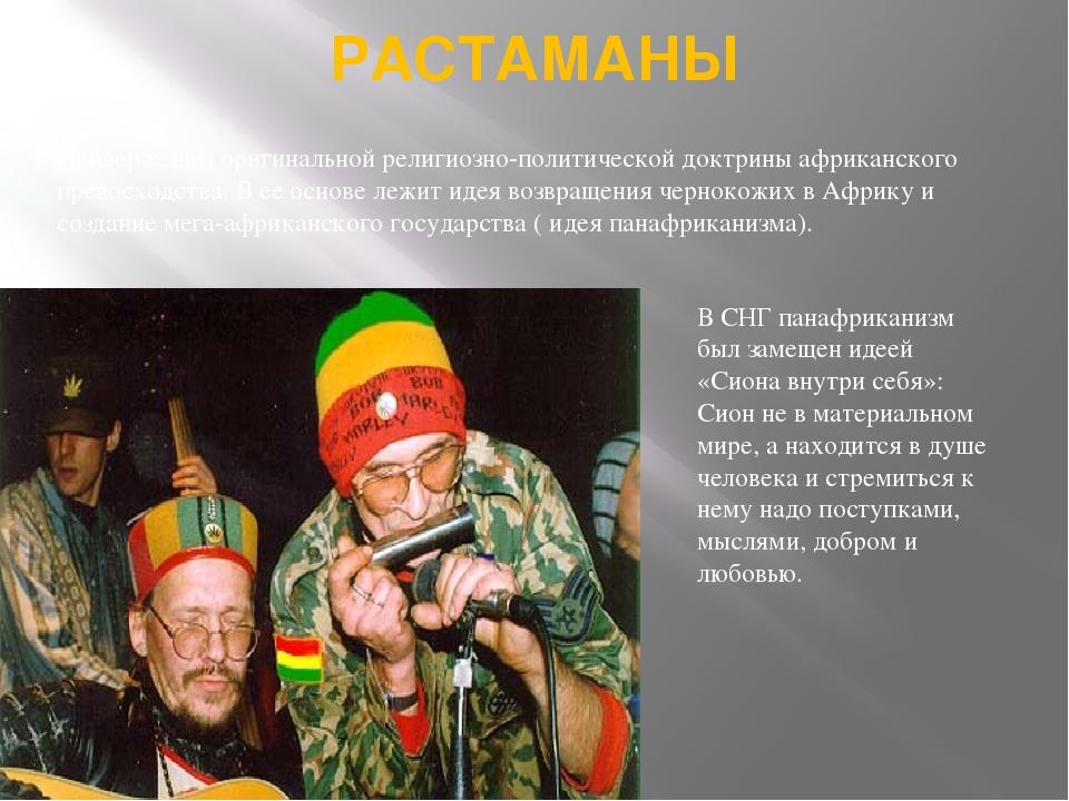 РАСТАМАНЫ Приверженцы оригинальной религиозно-политической доктрины африканск...