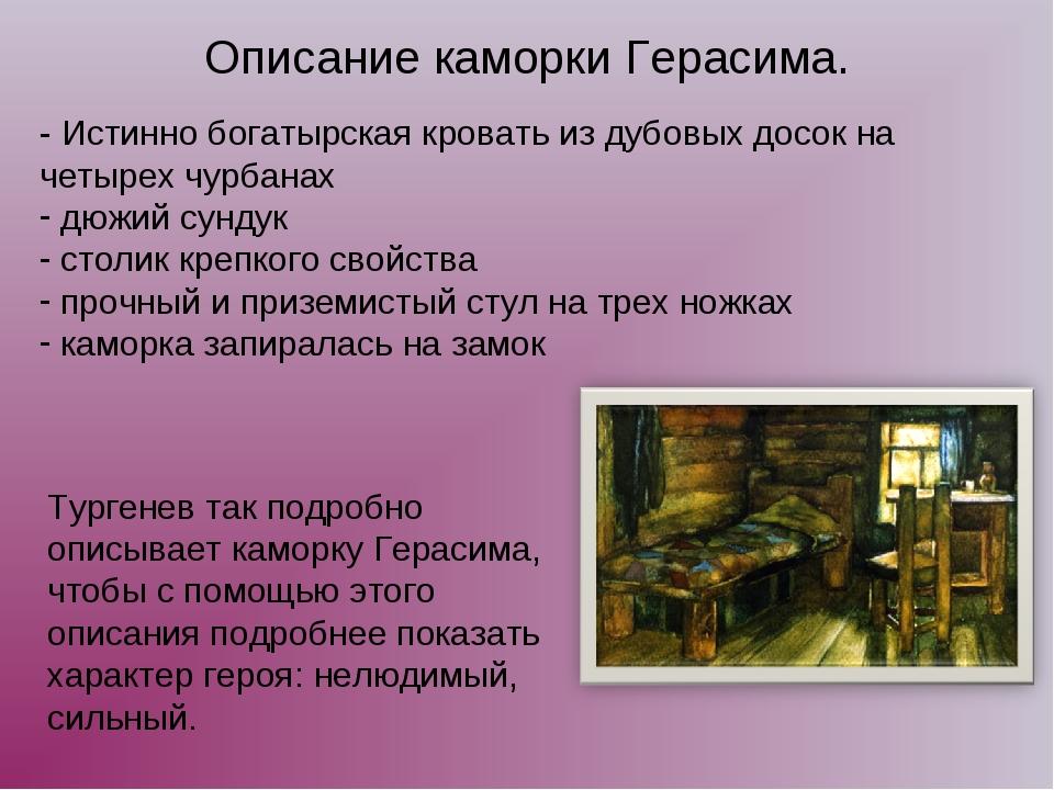 картинки каморки герасима плотным рабочим
