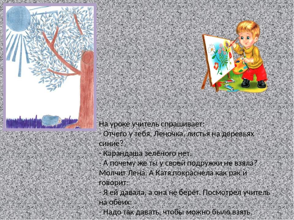 На уроке учитель спрашивает: - Отчего у тебя, Леночка, листья на деревьях син...
