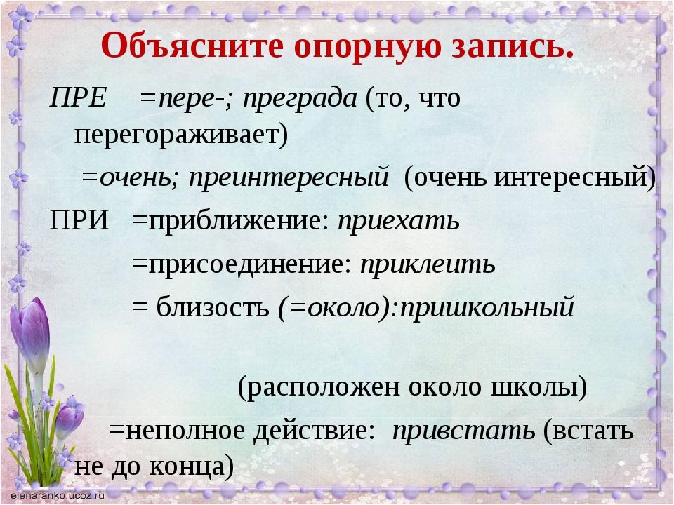 Объясните опорную запись. ПРЕ =пере-; преграда (то, что перегораживает) =очен...