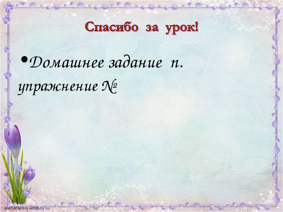 Домашнее задание п. упражнение №