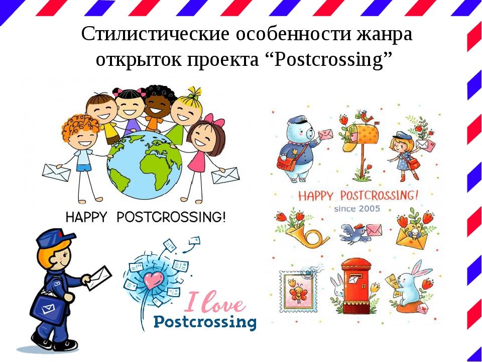 Жанры открытки, для открытки