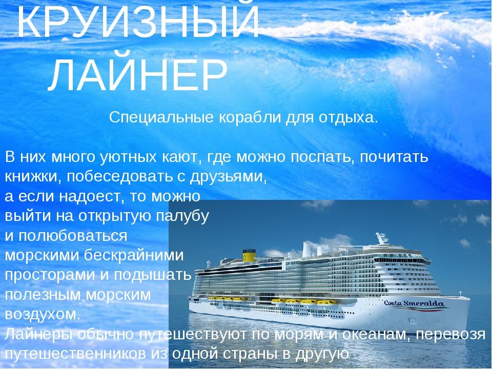 КРУИЗНЫЙ ЛАЙНЕР Специальные корабли для отдыха. В них много уютных кают, где...