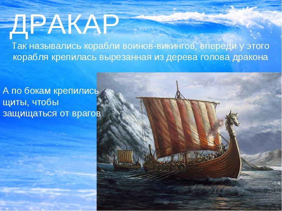 ДРАКАР Так назывались корабли воинов-викингов, впереди у этого корабля крепил...