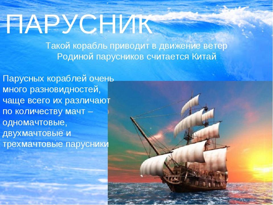 ПАРУСНИК Такой корабль приводит в движение ветер Родиной парусников считается...