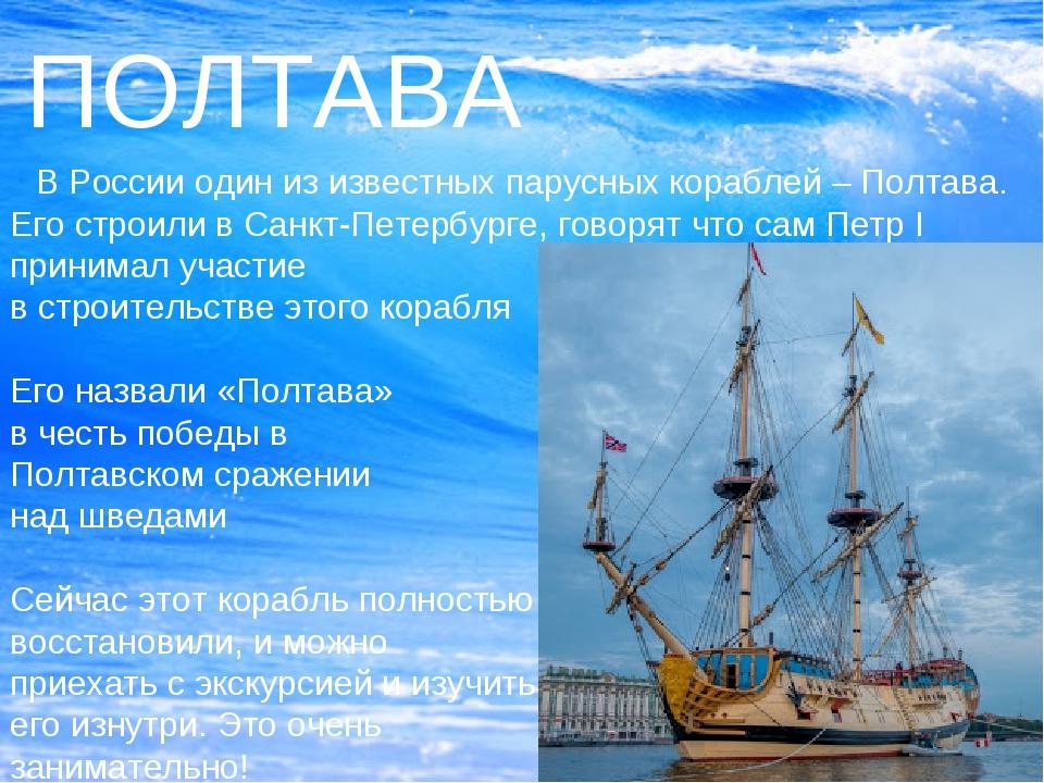 ПОЛТАВА В России один из известных парусных кораблей – Полтава. Его строили в...