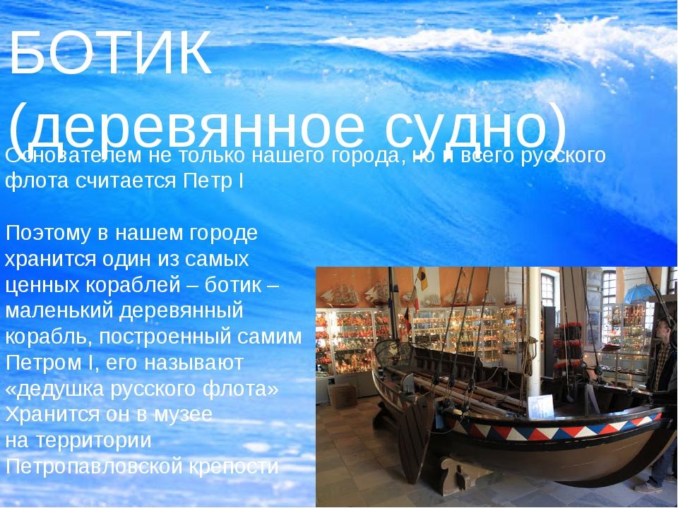 БОТИК (деревянное судно) Основателем не только нашего города, но и всего русс...
