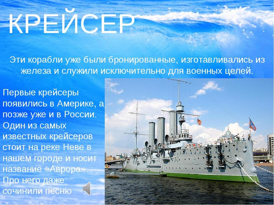 КРЕЙСЕР Эти корабли уже были бронированные, изготавливались из железа и служи...