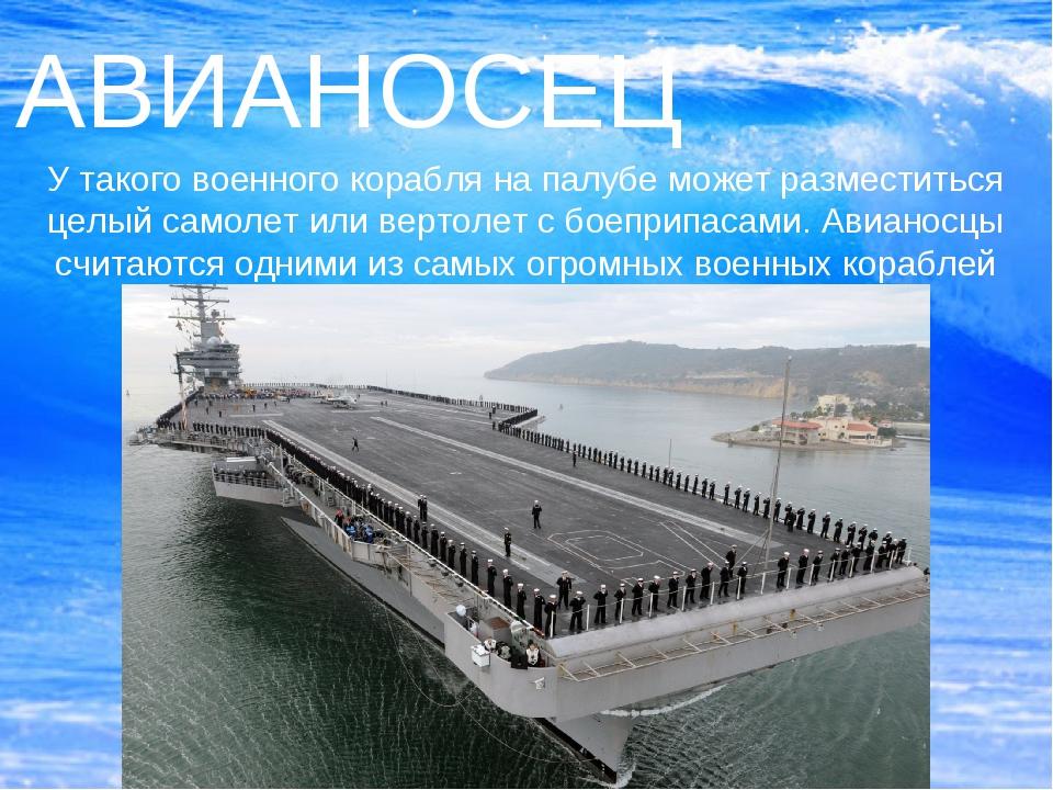 АВИАНОСЕЦ У такого военного корабля на палубе может разместиться целый самоле...