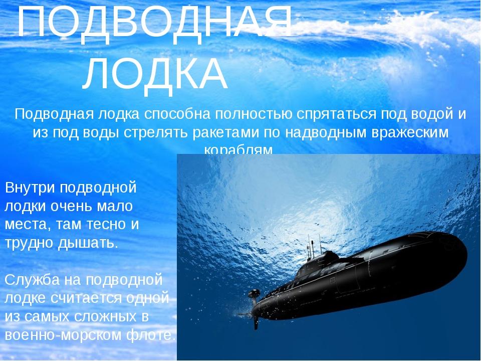 ПОДВОДНАЯ ЛОДКА Подводная лодка способна полностью спрятаться под водой и из...