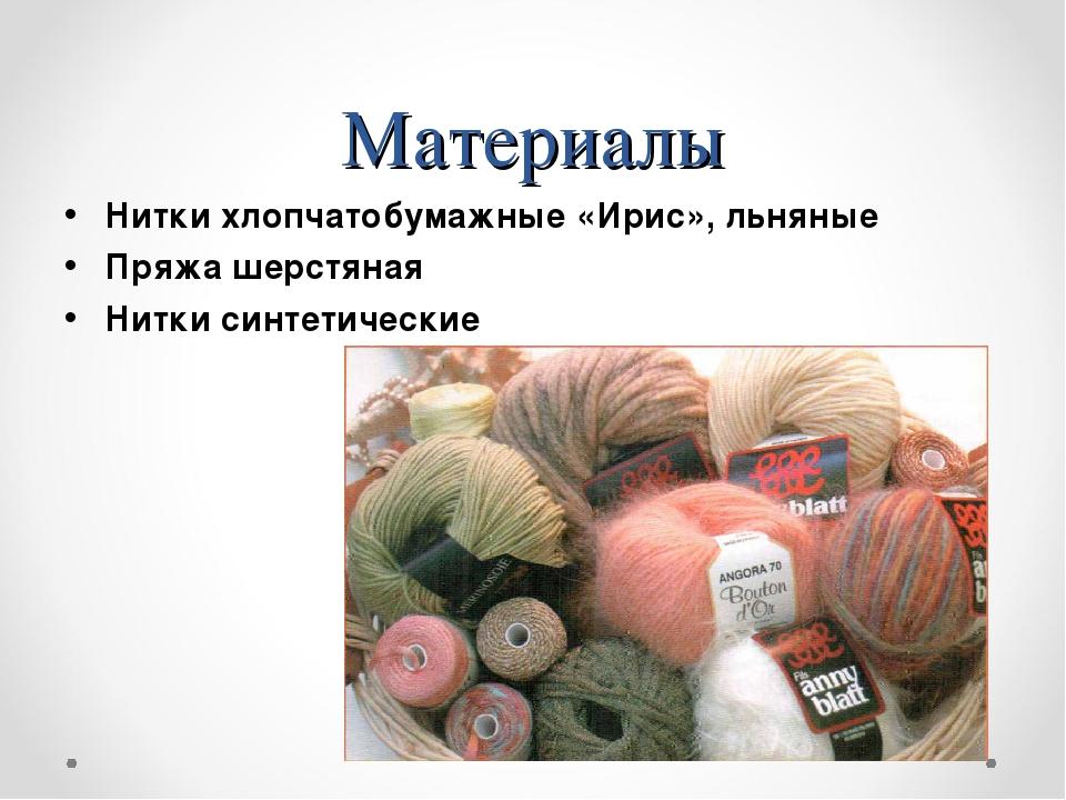 Материалы Нитки хлопчатобумажные «Ирис», льняные Пряжа шерстяная Нитки синтет...