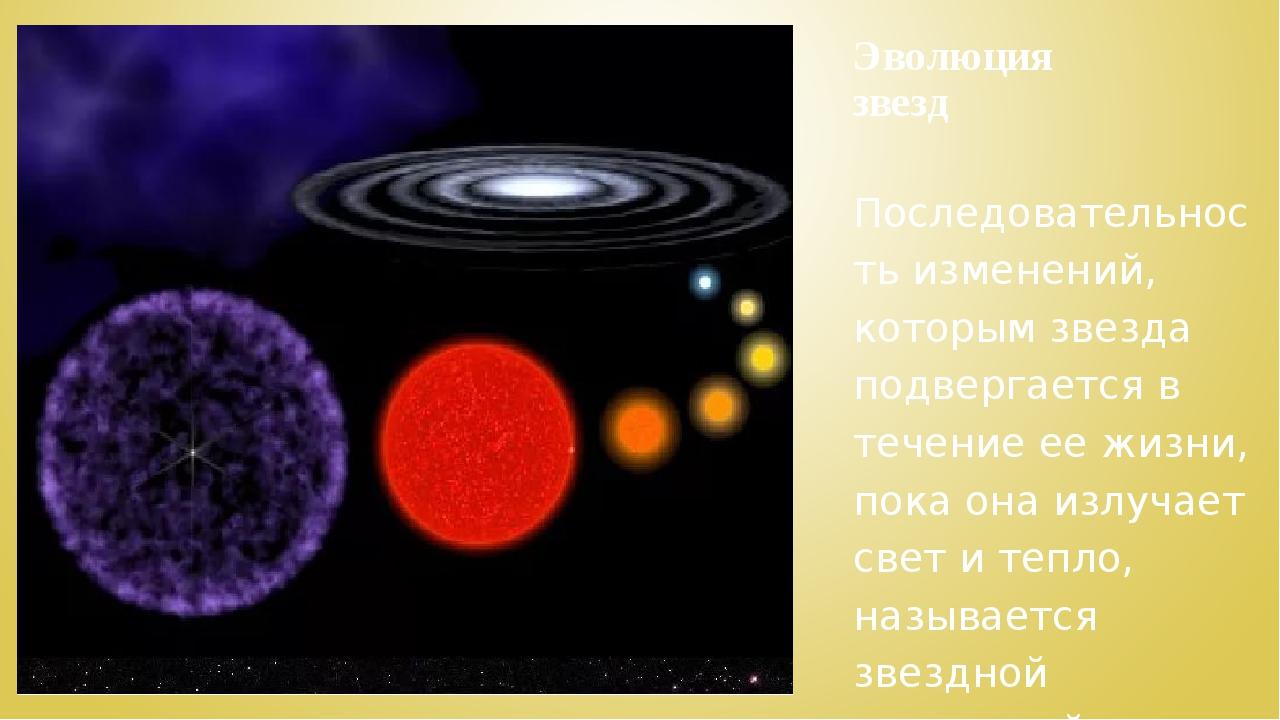 Эволюция звезд Последовательность изменений, которым звезда подвергается в те...