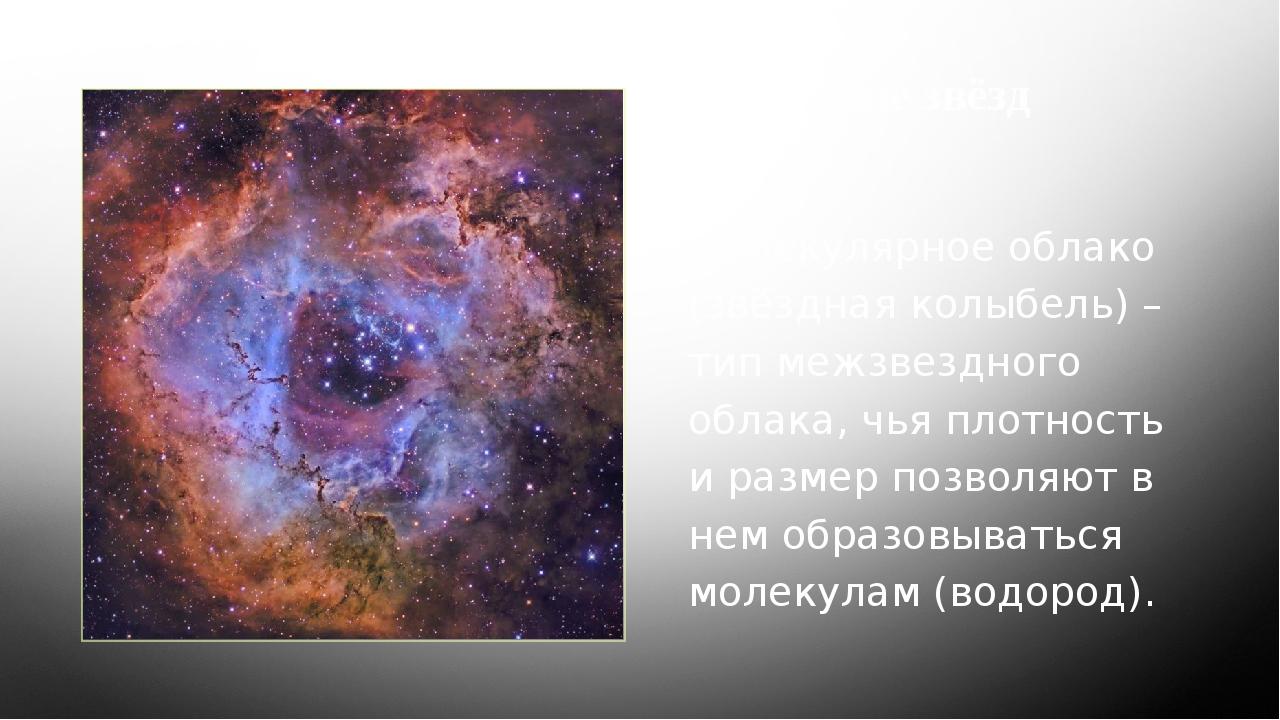 Рождение звёзд Молекулярное облако (звёздная колыбель) – тип межзвездного обл...