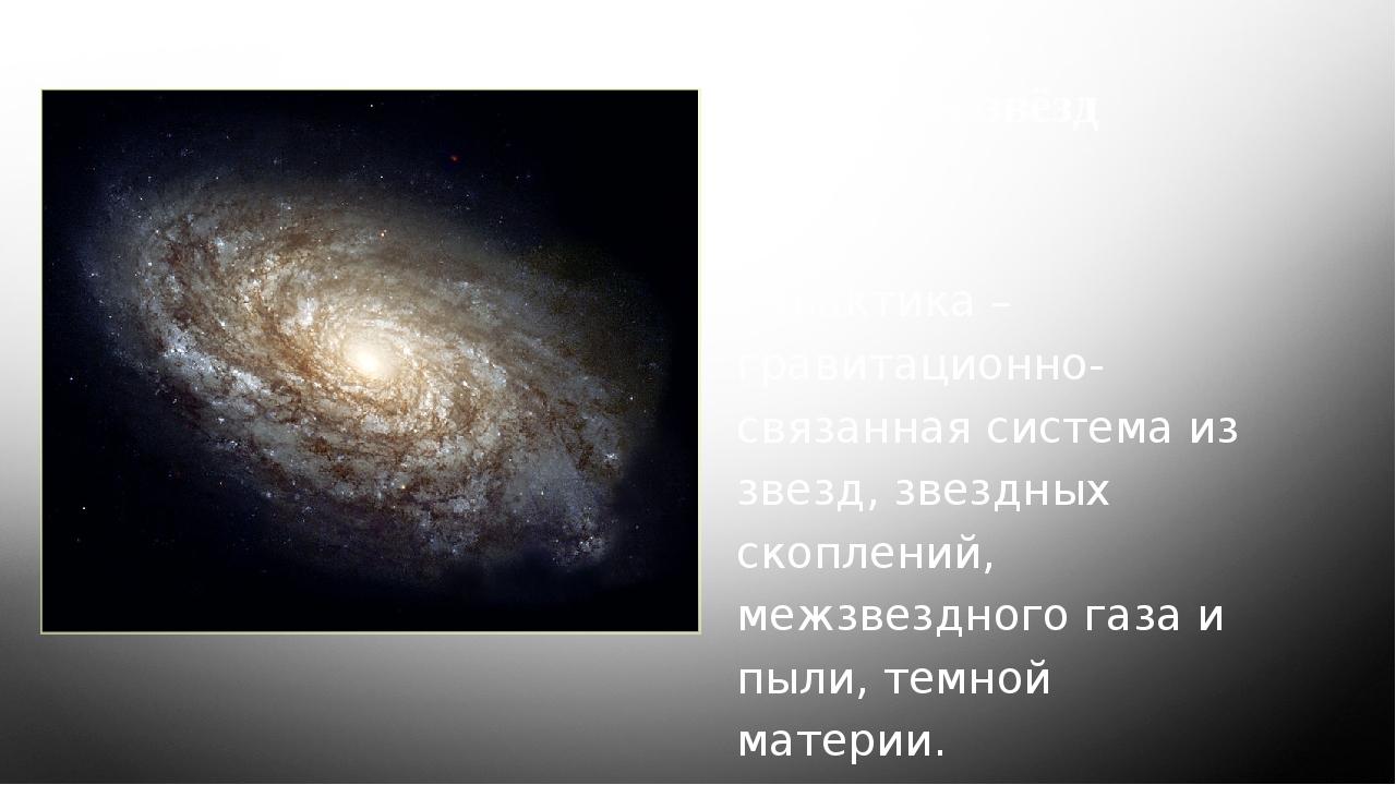 Рождение звёзд Галактика – гравитационно-связанная система из звезд, звездных...