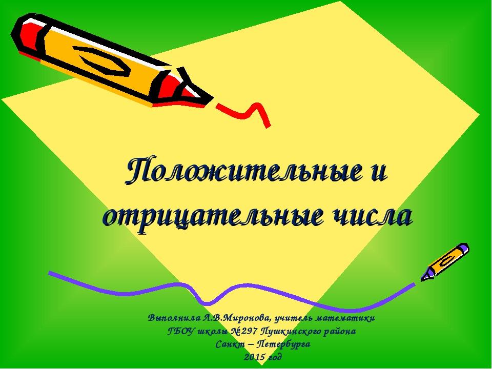 Положительные и отрицательные числа Выполнила Л.В.Миронова, учитель математик...