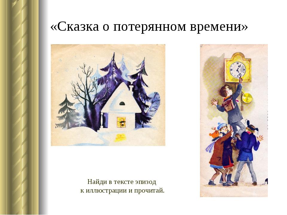 картинки шварца из сказок имеет ореховый