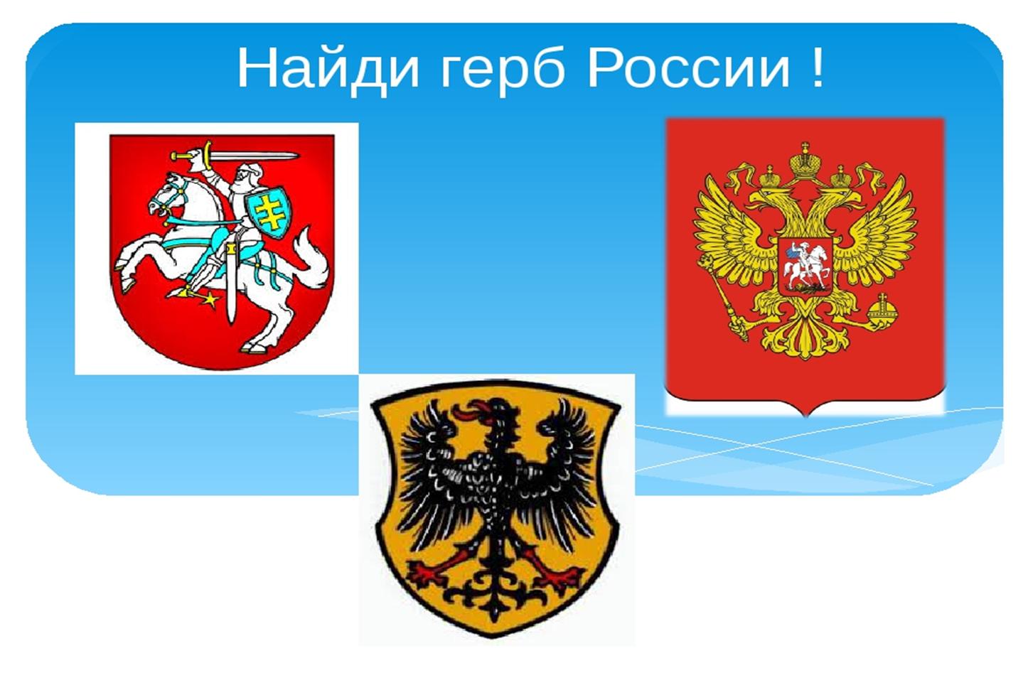 правильно картинки герб стран и россии разводят водой