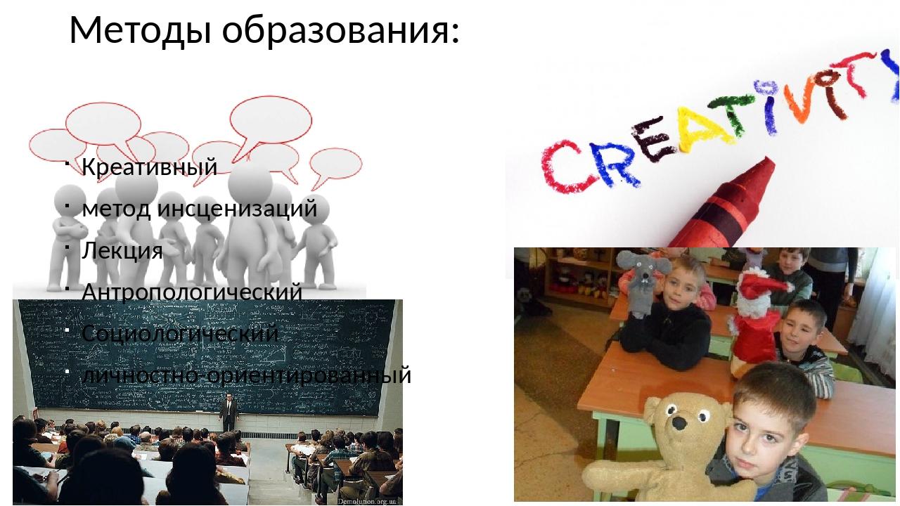 Методы образования: Креативный метод инсценизаций Лекция Антропологический Со...