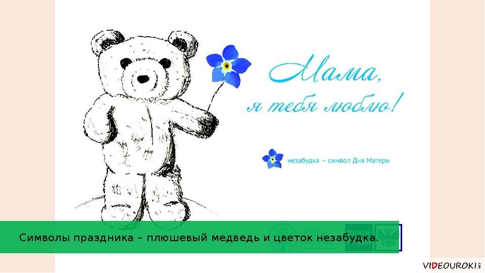символ дня матери в россии картинки кошельке должна