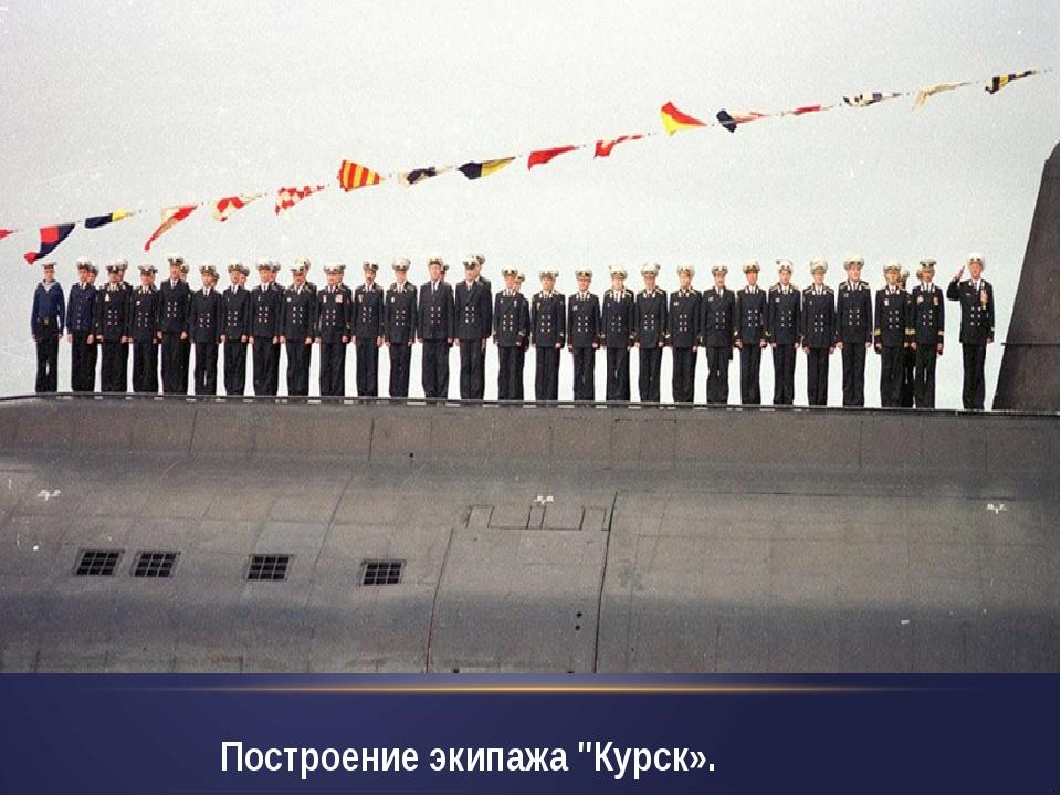 это для подводная лодка курск фото экипажа возможность внесения изменений