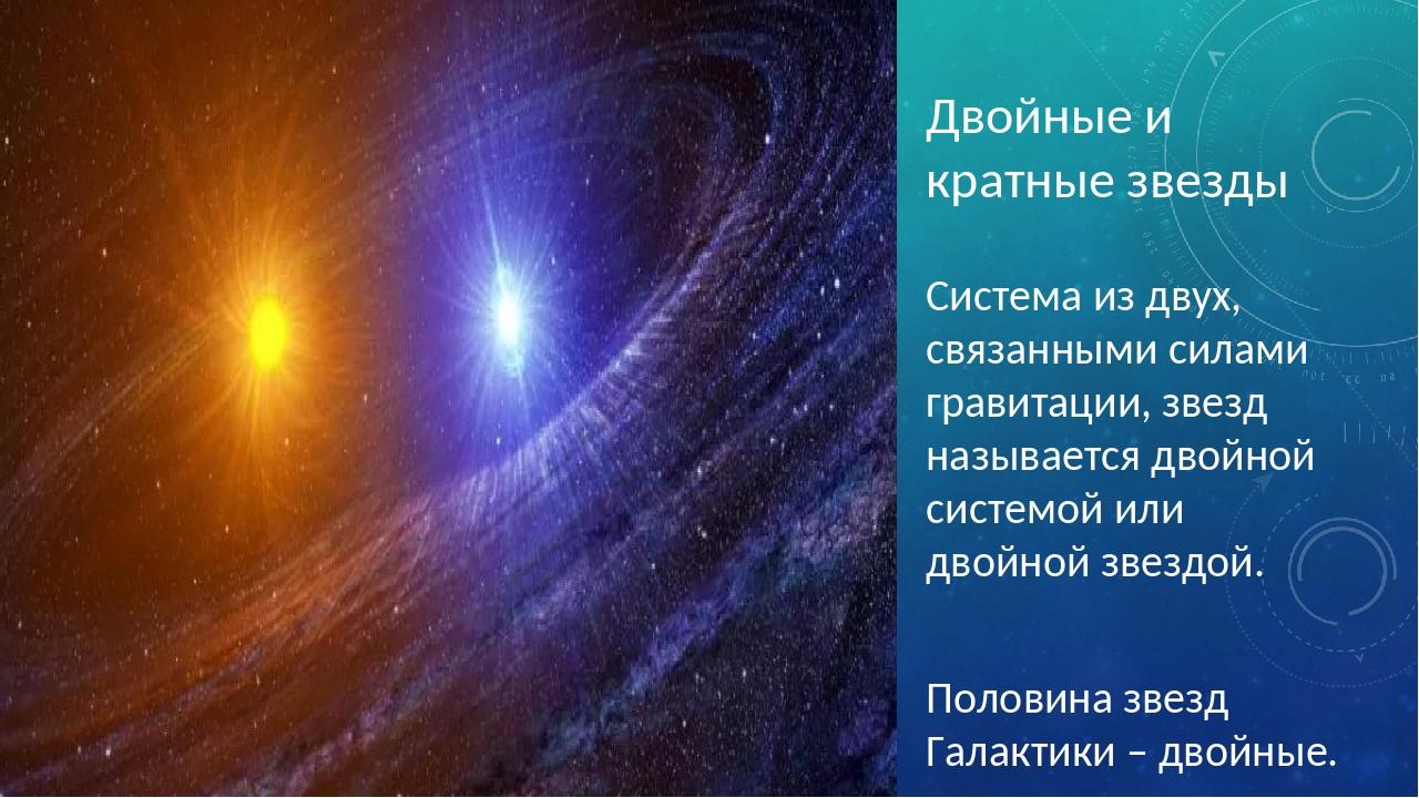 Двойные и кратные звезды Система из двух, связанными силами гравитации, звезд...