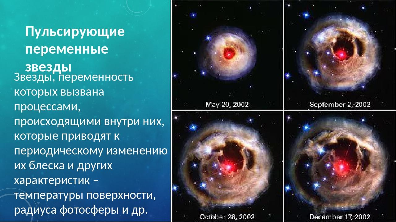 Пульсирующие переменные звезды Звезды, переменность которых вызвана процессам...