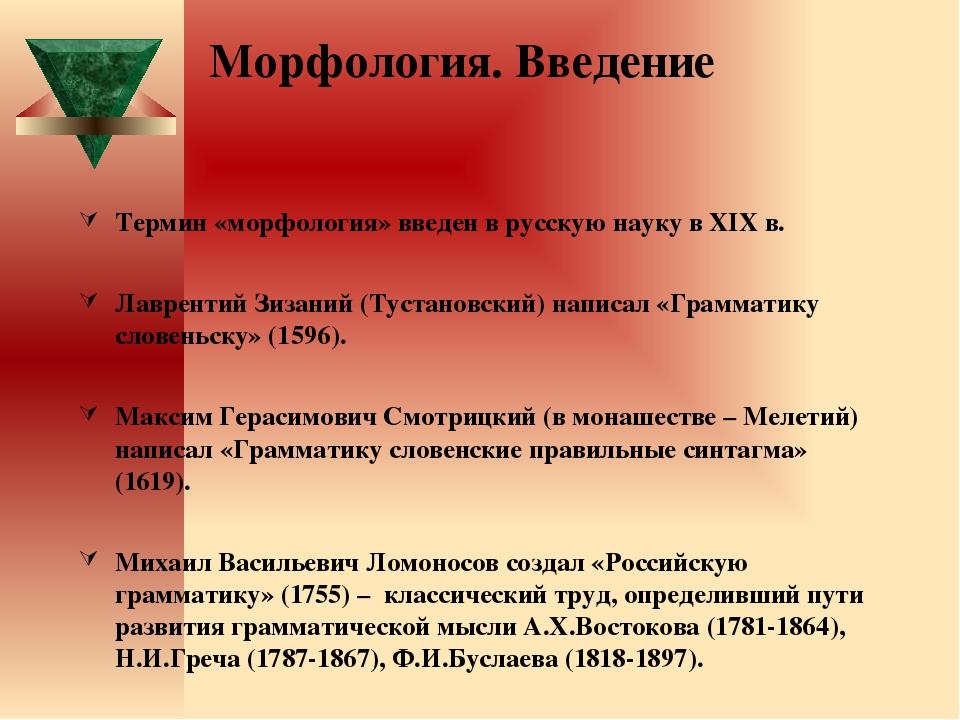 Морфология. Введение Термин «морфология» введен в русскую науку в XIX в. Лавр...